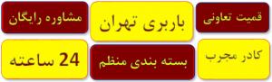 هزینه اسباب کشی تهران