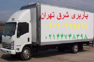 باربری شرق تهران اتوبار شرق تهران