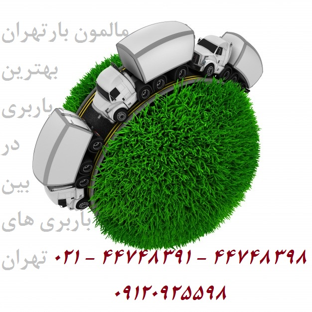 اتوبار و باربری پونک تهران
