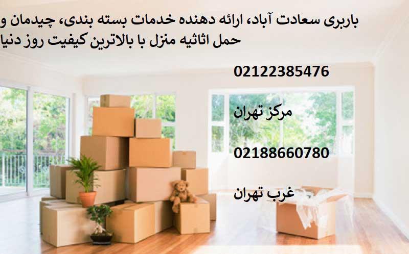 اتوبار سعادت آباد تهران