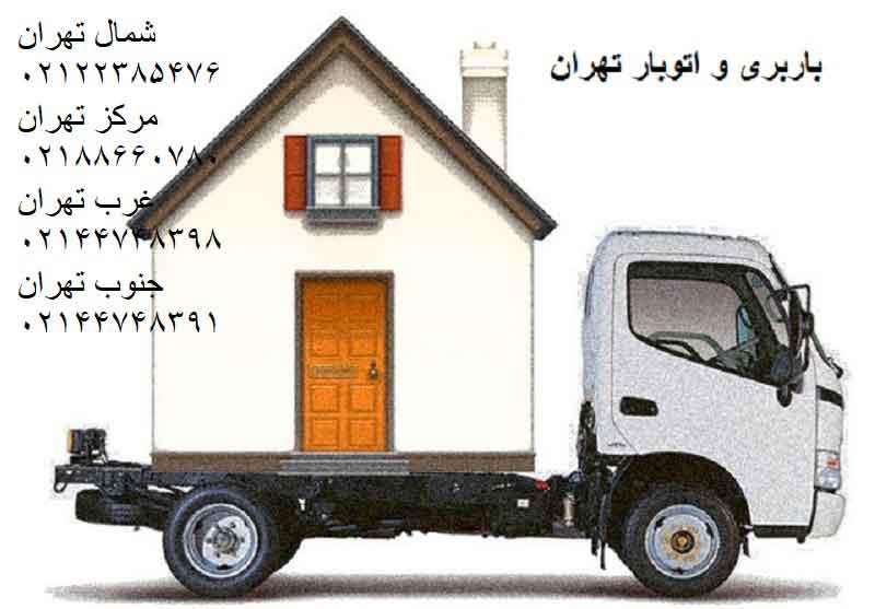 قیمت باربری تهران