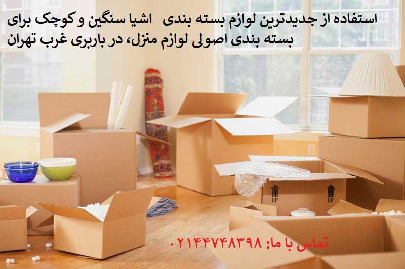 اتوبار غرب تهران