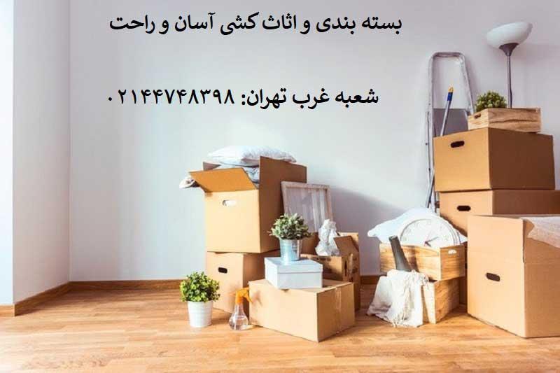 اسباب کشی در غرب تهران