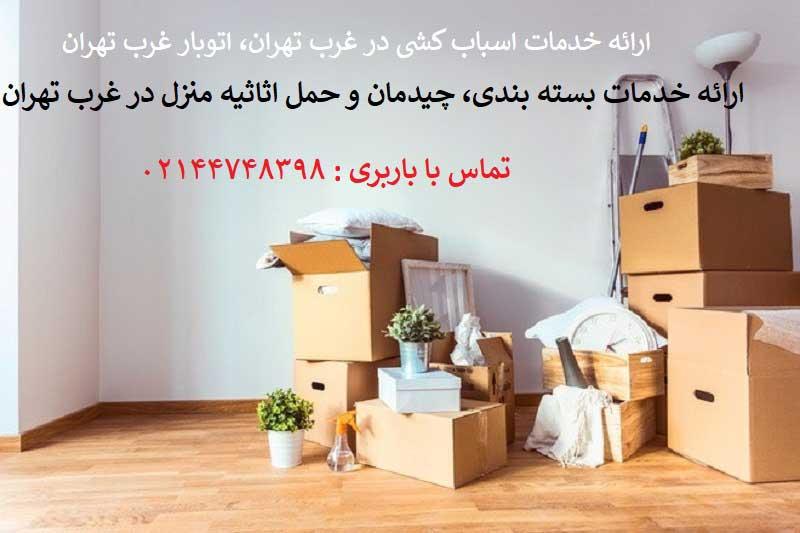 حمل اثاثیه منزل غرب تهران