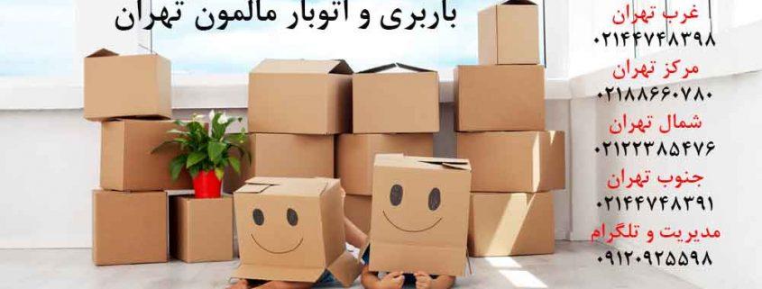 باربری و اتوبار مرکز تهران