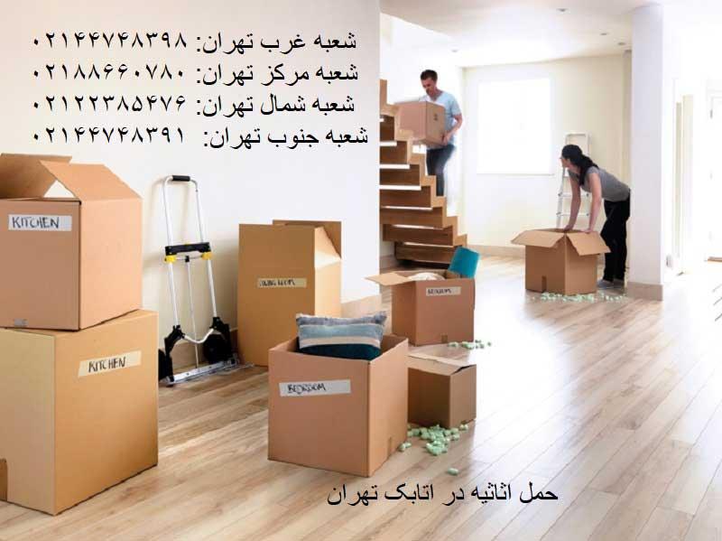 باربری اتابک تهران
